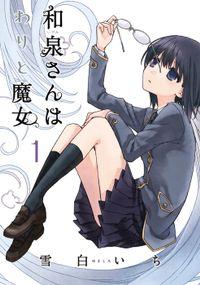 和泉さんはわりと魔女(マッグガーデンコミックスBeat'sシリーズ)
