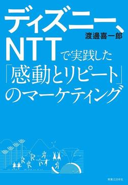 ディズニー、NTTで実践した「感動とリピート」のマーケティング-電子書籍
