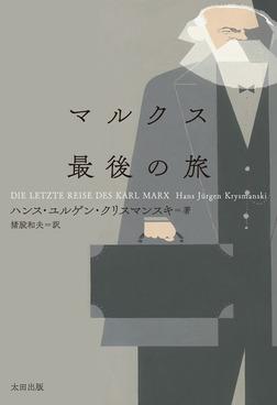 マルクス最後の旅-電子書籍