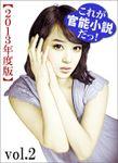 これが官能小説だっ!2013年度版vol.2