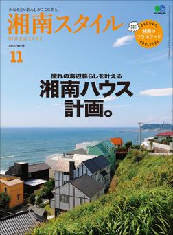 湘南スタイルmagazine 2018年11月号 第75号-電子書籍