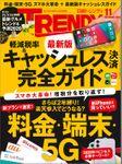 日経トレンディ 2019年11月号 [雑誌]