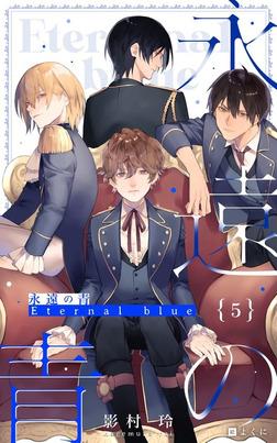 永遠の青 ~Eternal Blue~ 第5巻-電子書籍