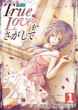 True Loveをさがして【分冊版】 1巻-電子書籍