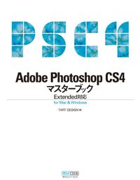 Adobe Photoshop CS4マスターブック Extended対応 for Mac & Windows