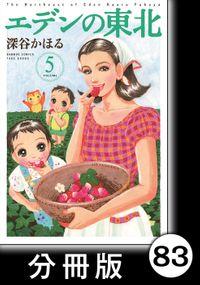 エデンの東北【分冊版】 (5)弁当弁当弁当!
