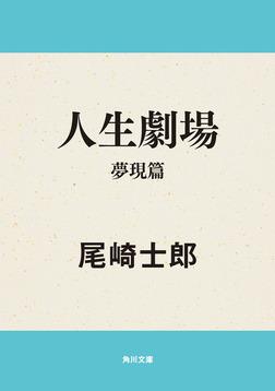 人生劇場 夢現編-電子書籍