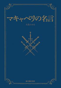 マキャベリの名言-電子書籍
