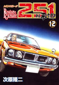 レストアガレージ251 12巻-電子書籍