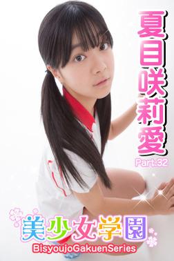 美少女学園 夏目咲莉愛 Part.32-電子書籍