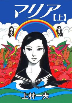マリア 上-電子書籍
