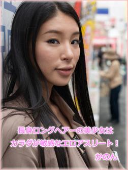 長身ロングヘアーの美少女はカラダが敏感なエロアスリート! かのん-電子書籍