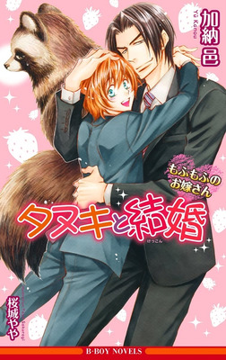 タヌキと結婚 -もふもふのお嫁さん-【イラスト入り】-電子書籍