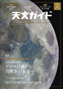 天文ガイド2019年2月号-電子書籍