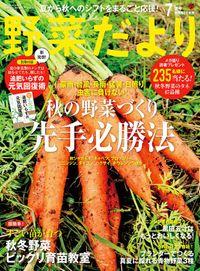 野菜だより2020年7月号
