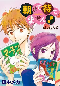 AneLaLa 朝まで待てません! story02-電子書籍