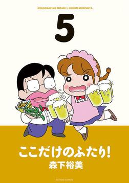 ここだけのふたり! / 5-電子書籍