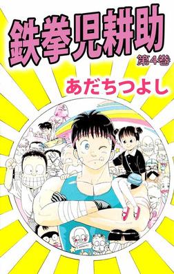 鉄拳児耕助(4)-電子書籍