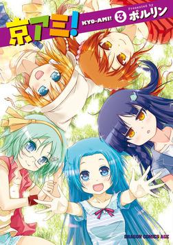 京アミ!(3)-電子書籍