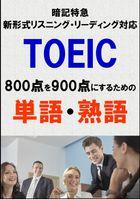 TOEIC800点を900点にするための単語・熟語(リーディング・リスニング暗記特急)リストDL付