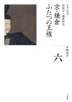 全集 日本の歴史 第6巻 京・鎌倉 ふたつの王権-電子書籍