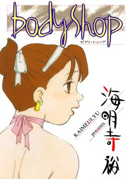 bodyShop-電子書籍
