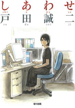 しあわせ-電子書籍