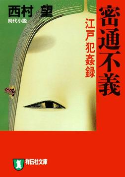 密通不義 江戸犯姦録-電子書籍