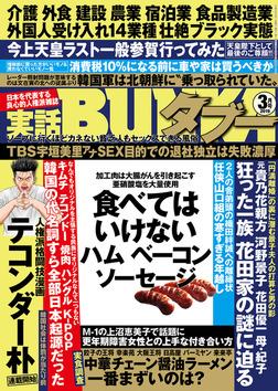 実話BUNKAタブー2019年3月号-電子書籍