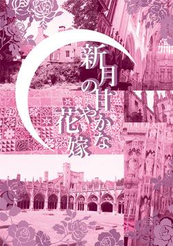 新月の甘やかな花嫁-電子書籍