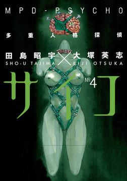 MPD Psycho Volume 4-電子書籍