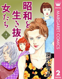 昭和を生き抜く女たち 2-電子書籍