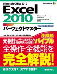 Excel 2010パーフェクトマスター