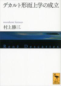デカルト形而上学の成立(講談社学術文庫)