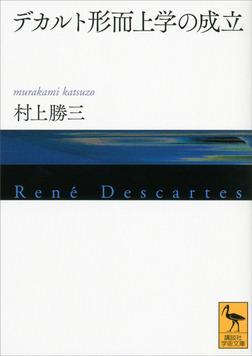 デカルト形而上学の成立-電子書籍