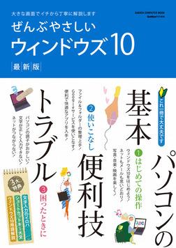 ぜんぶやさしいウィンドウズ10最新版-電子書籍
