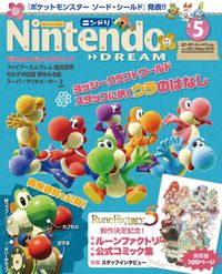 Nintendo DREAM 2019年05月号