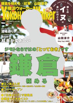 YokohamaWalker横浜ウォーカー 2017 11月号-電子書籍