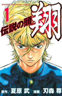 伝説の頭 翔(1)-電子書籍
