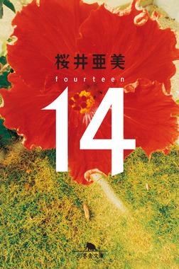 14 fourteen-電子書籍