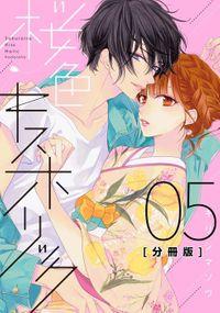 桜色キスホリック 分冊版(5)