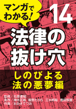 マンガでわかる! 法律の抜け穴 (14) しのびよる法の悪夢編-電子書籍