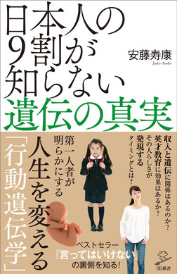 日本人の9割が知らない遺伝の真実-電子書籍