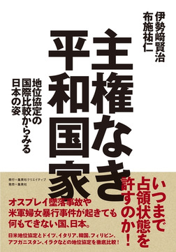 主権なき平和国家 地位協定の国際比較からみる日本の姿-電子書籍