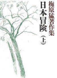 梅原猛著作集7 日本冒険(上)