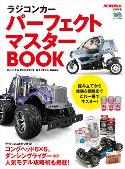 ラジコンカー パーフェクト マスターBOOK-電子書籍