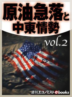 原油急落と中東情勢vol.2-電子書籍