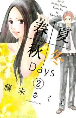 春夏秋冬Days(2)-電子書籍