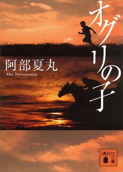 オグリの子-電子書籍