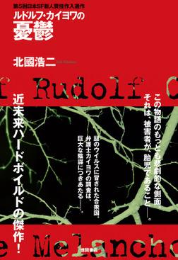 ルドルフ・カイヨワの憂鬱<新装版>-電子書籍